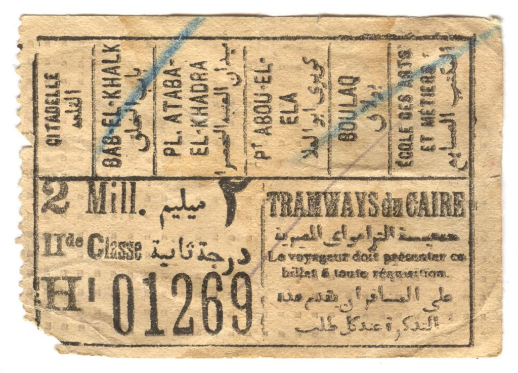 Tram Ticket - Cairo - Frank Lesher 001